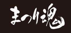 01_matsuri_h_b_w_thumb.jpg
